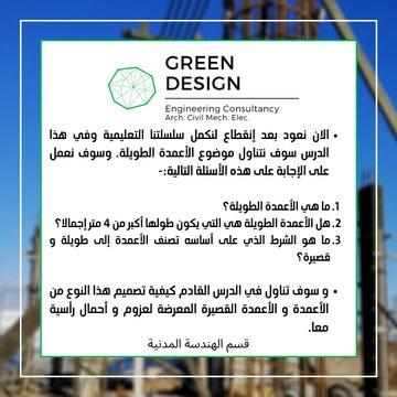 Green Design Greende43932726 Twitter Green Design Design Engineering Design