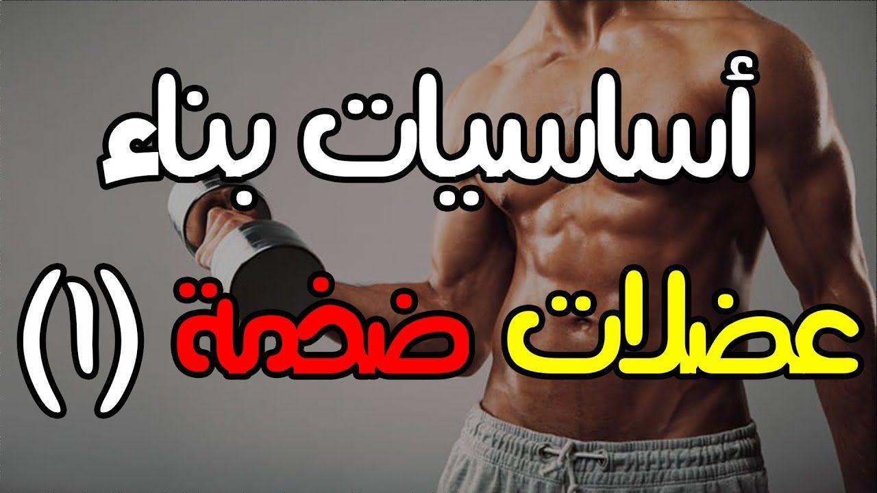 أساسيات بناء عضلات ضخمة كمال الاجسام للمبتدئين Nosteroids Bodybuilding Movies Movie Posters