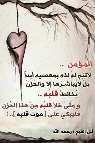 ابن القيم رحمه الله Words Arabic Quotes Words Of Wisdom