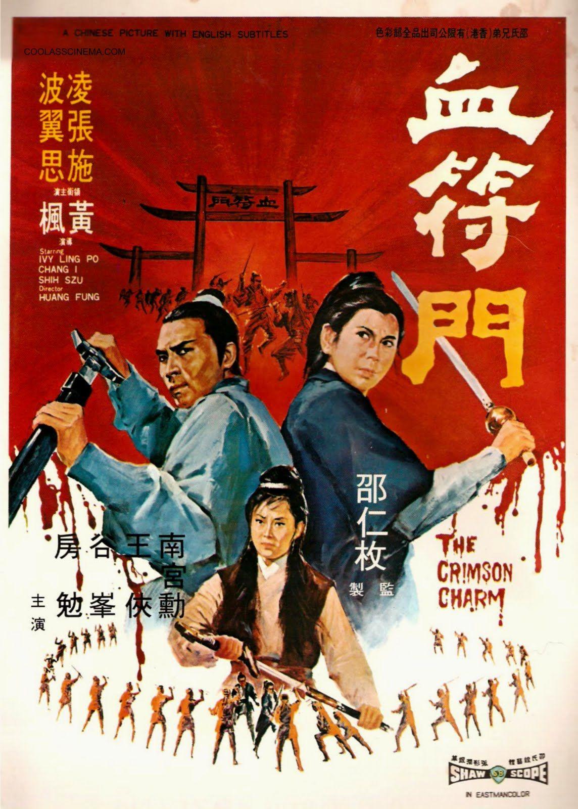 The Crimson Charm (1971) (Huang Feng)