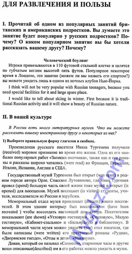 Купить решебник русский язык 5 класс бунеев