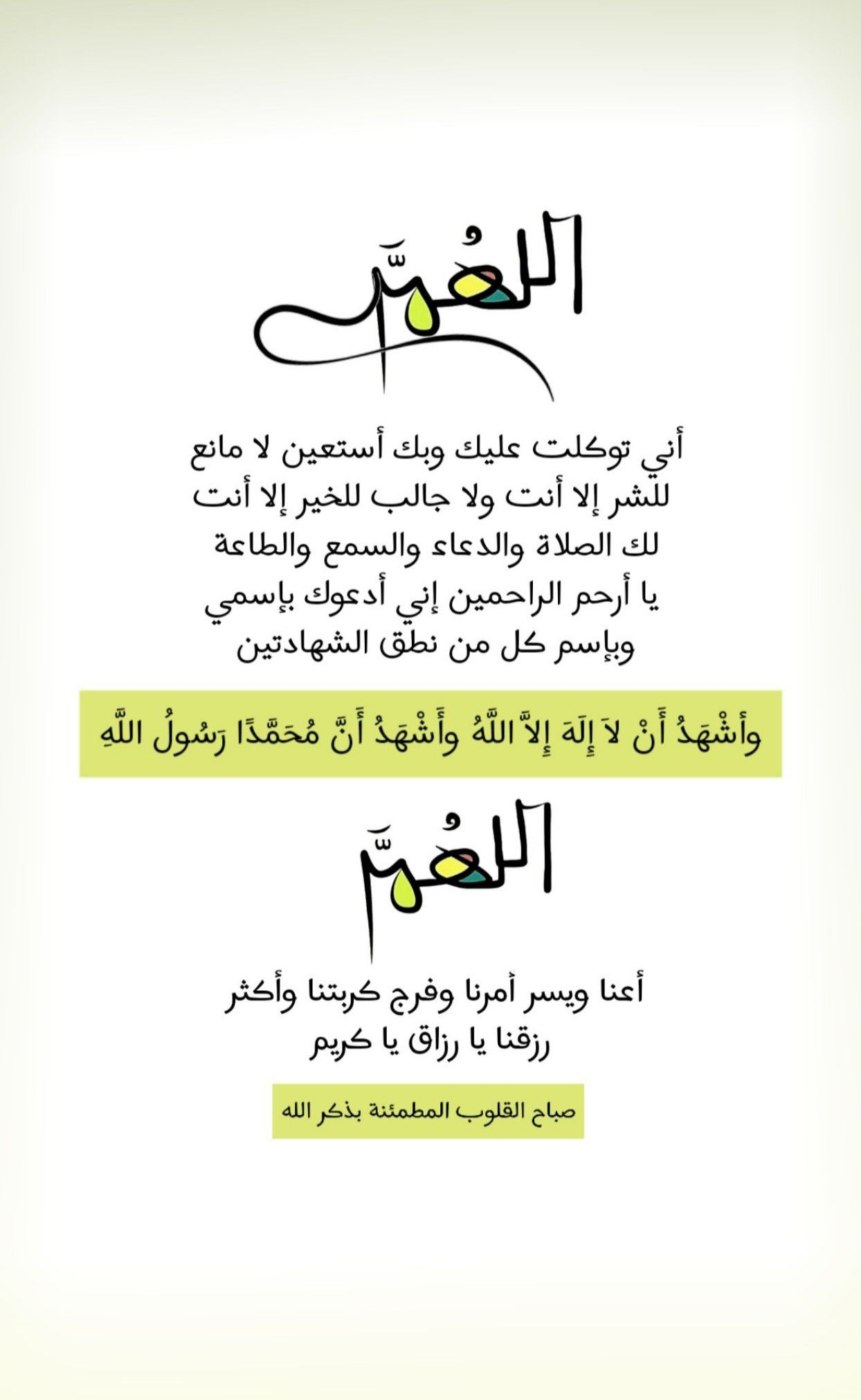 ا لل ه م أني توكلت عليك وبك استعين لا مانع للشر إلا أنت ولا جالب للخير إلا أنت لك الصلاة والدعا Good Morning Arabic Good Morning Greetings Islam Facts