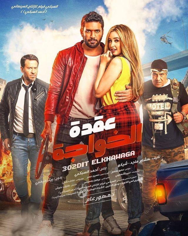 افلام عربى كوميدى 2018 Yahoo Search Results Yahoo Image Search Results Movie Showtimes Egyptian Movies Movie Goers
