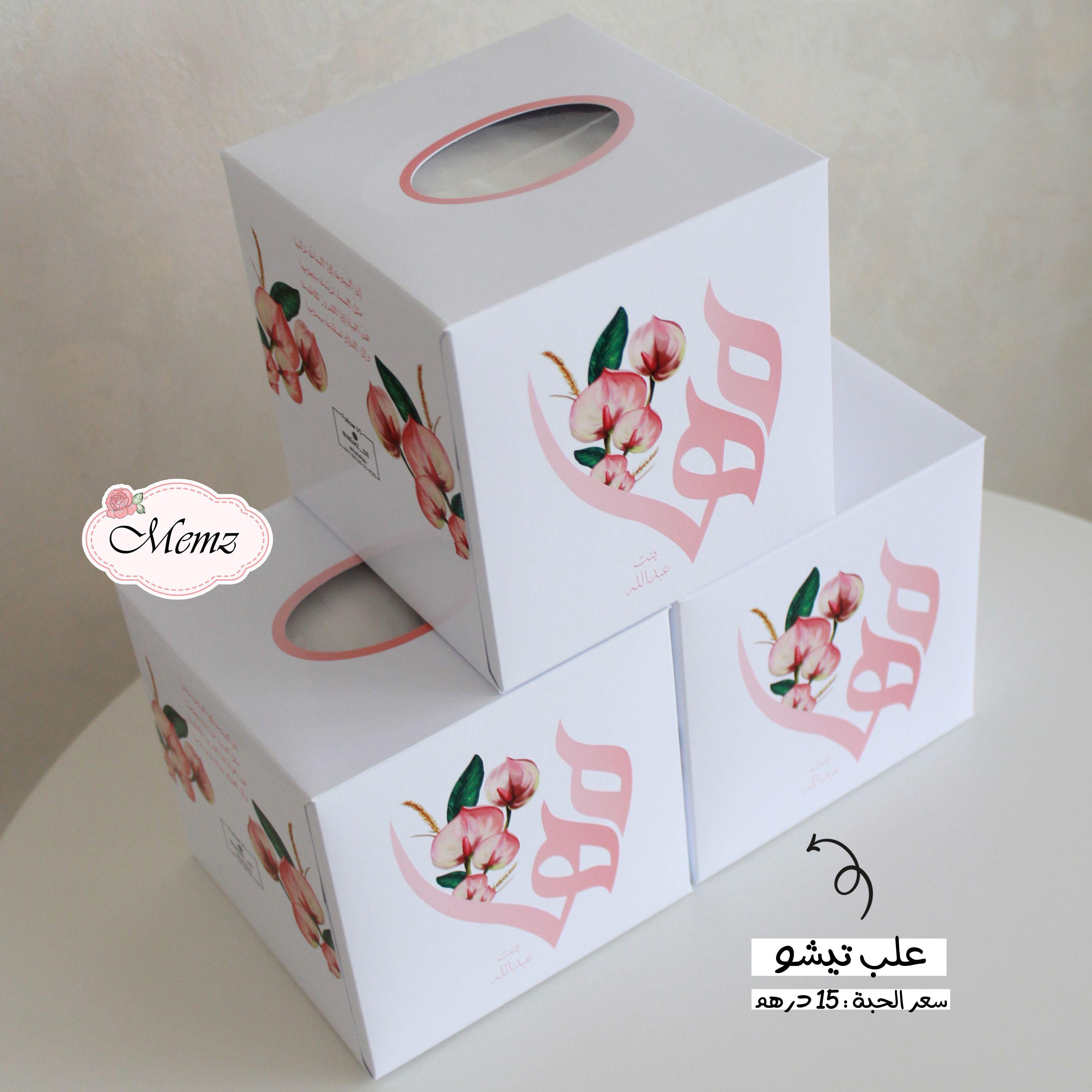 علب تيشو Decorative Boxes Decor Home Decor