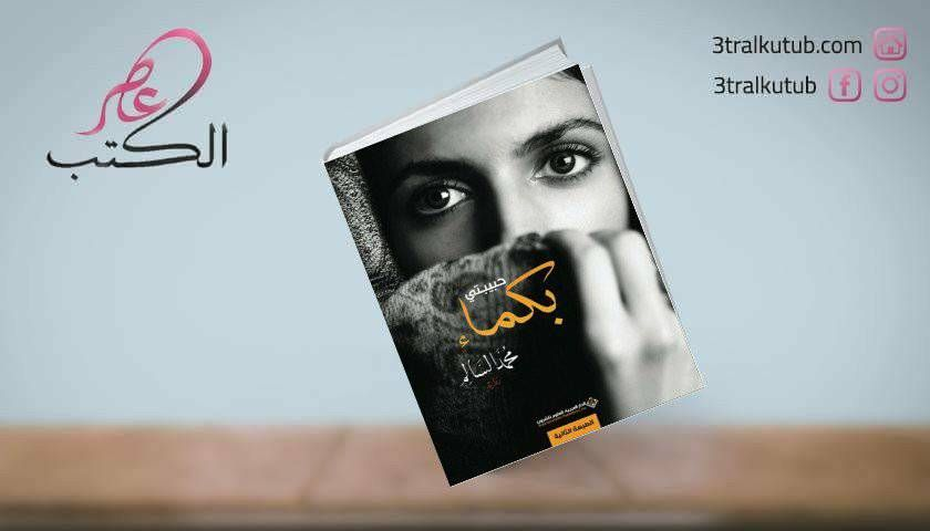 حبيبتي بكماء رواية رومانسية للكاتب السعودي محمد السالم ملخص تحميل اقتباسات واية رومانسية مكونة من 135 صفحة صدرت عام 2013 ع Book Cover Books Language