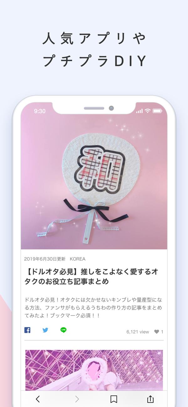 Haruharu ハルハル 韓国情報や韓国コスメのトレンド をapp Storeで Lukisan