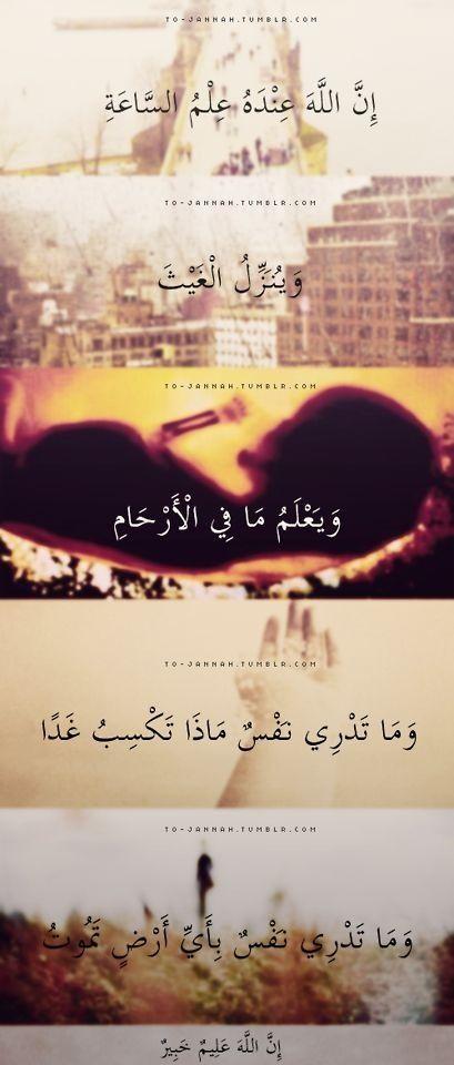 إن الله عنده علم الساعة وينزل الغيث ويعلم ما في الأرحام وما تدري نفس ماذا تكسب غدا وما تدري نفس بأي أرض تموت إن الله عليم خبير Quran Verses Quran Quotes