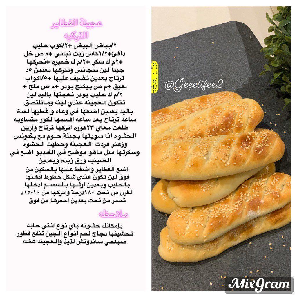 Gee Life On Instagram الذره سلطات لذيذه بسبوسه طبخ مطبخي وصفات شيف لذيذ لحم كفت Food Cooking Hot Dog Buns
