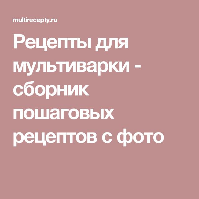 Рецепты для мультиварки - сборник пошаговых рецептов с ...