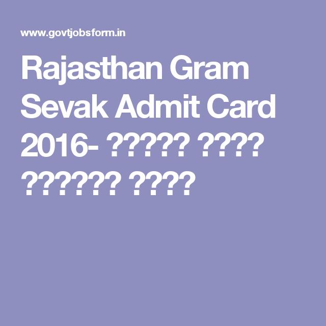 Rajasthan Gram Sevak Admit Card 2016- ग्राम सेवक प्रवेश पत्र
