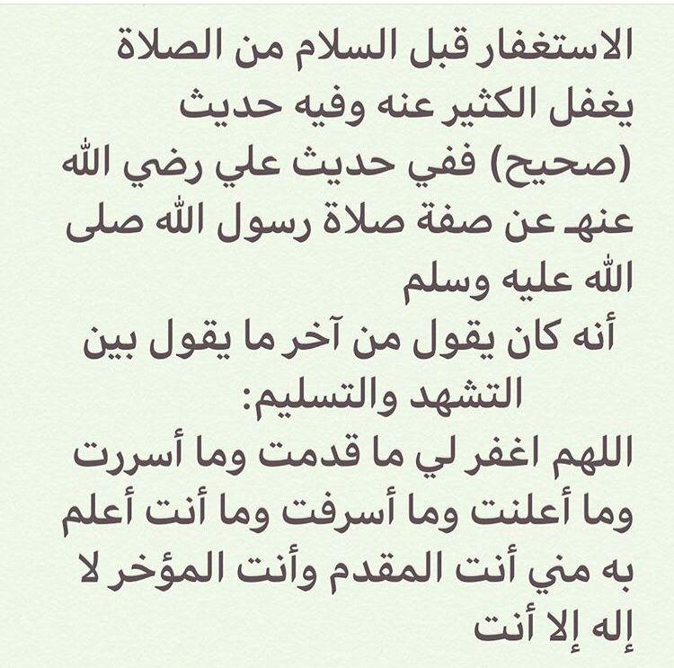 الاستغفار قبل التسليم Islamic Quotes Quotes Holy Quran