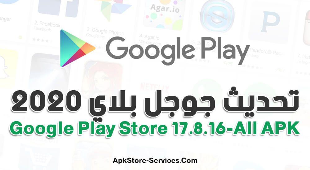 تنزيل تحديث متجر بلاي 2020 Google Play Store 17 8 16 اخر إصدار Google Google Play Store Google Play
