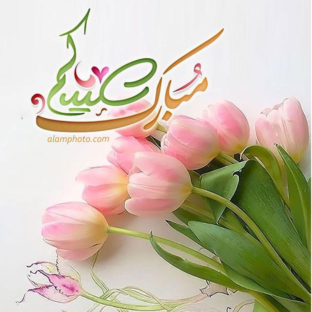 صور عيدكم مبارك 2021 عالم الصور In 2021 Eid Cards Eid Gifts Eid Mubarak Decoration