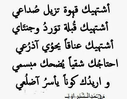 أشتهيتك Love Words Arabic Love Quotes Cool Words