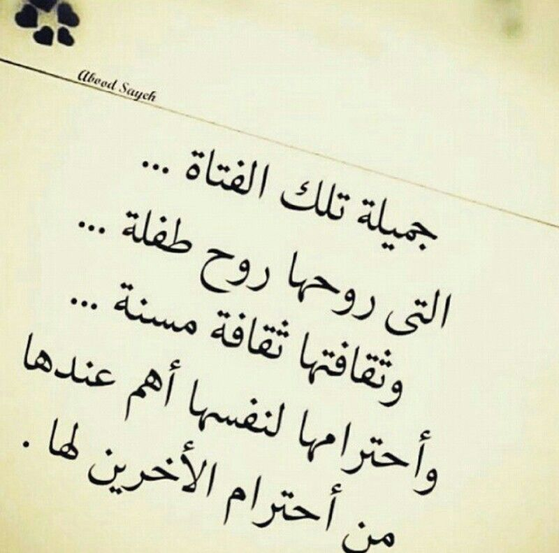 Pin By Maha Al Zubaidy On من اروع ما قالوا Words Quotes Beautiful Arabic Words Quotes