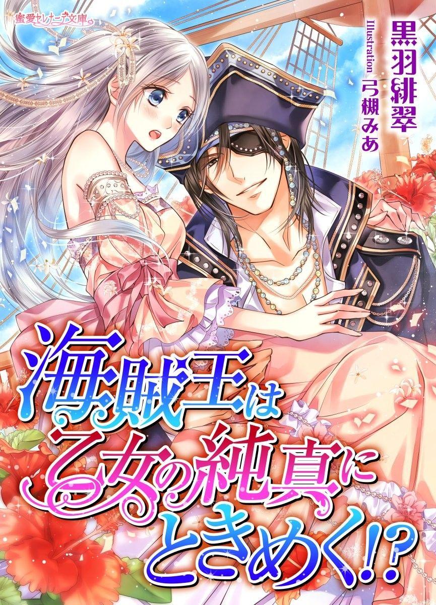 what is the name of this please romantic manga shoujo manga manga romance