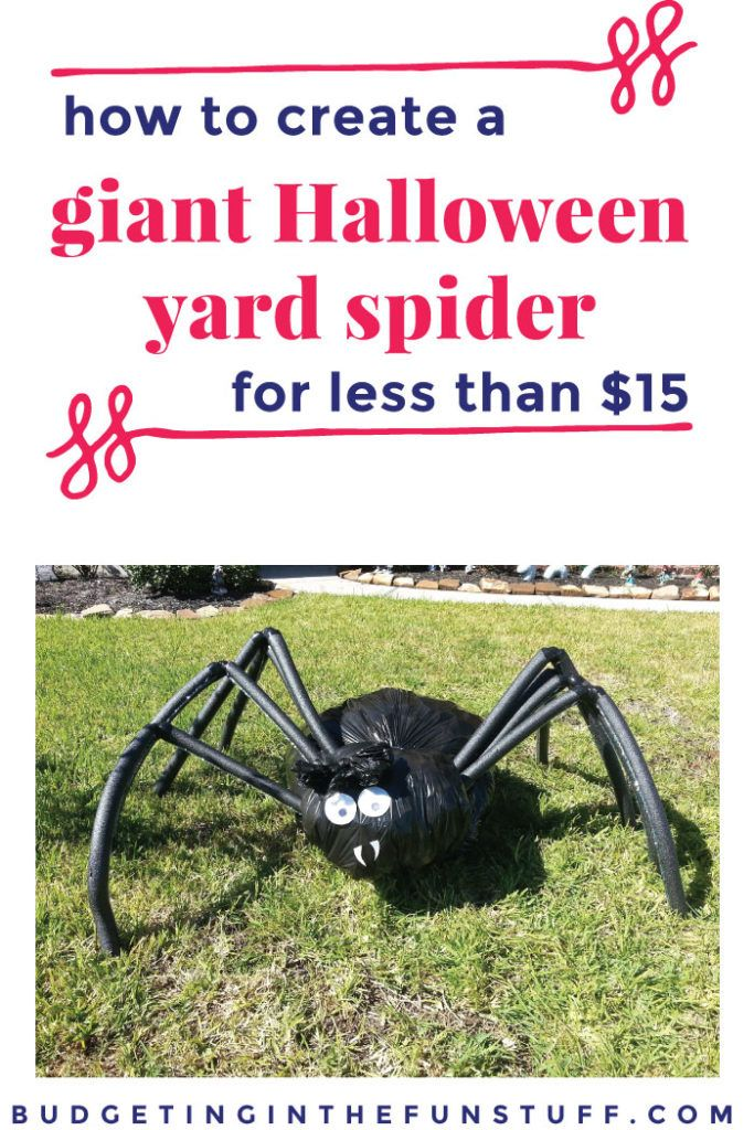 How to Make a Yard Spider - Our Newest Halloween Addition - create halloween decorations