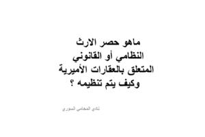 نادي المحامي السوري Page 41 Of 47 استشارات وأسئلة وأجوبة في القوانين السورية Arabic Calligraphy