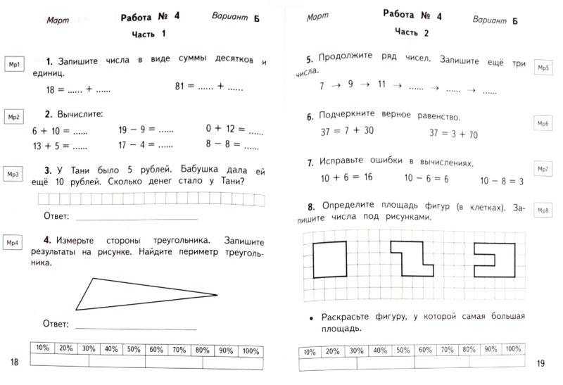Диагностическая работа для 4 класса по русскому языку в первом полугодии