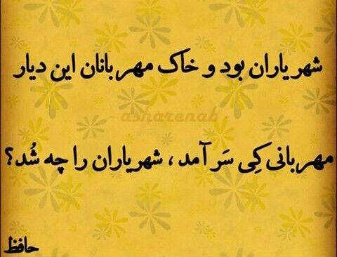 Pin By Mohammad Rahimpour On دل واژه ها Farsi Quotes Quotes Farsi