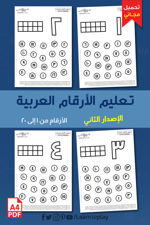 تعليم الأرقام العربية الإصدار الثاني الأرقام من 1 إلى 20 Alphabet For Kids Arabic Worksheets 10 Things