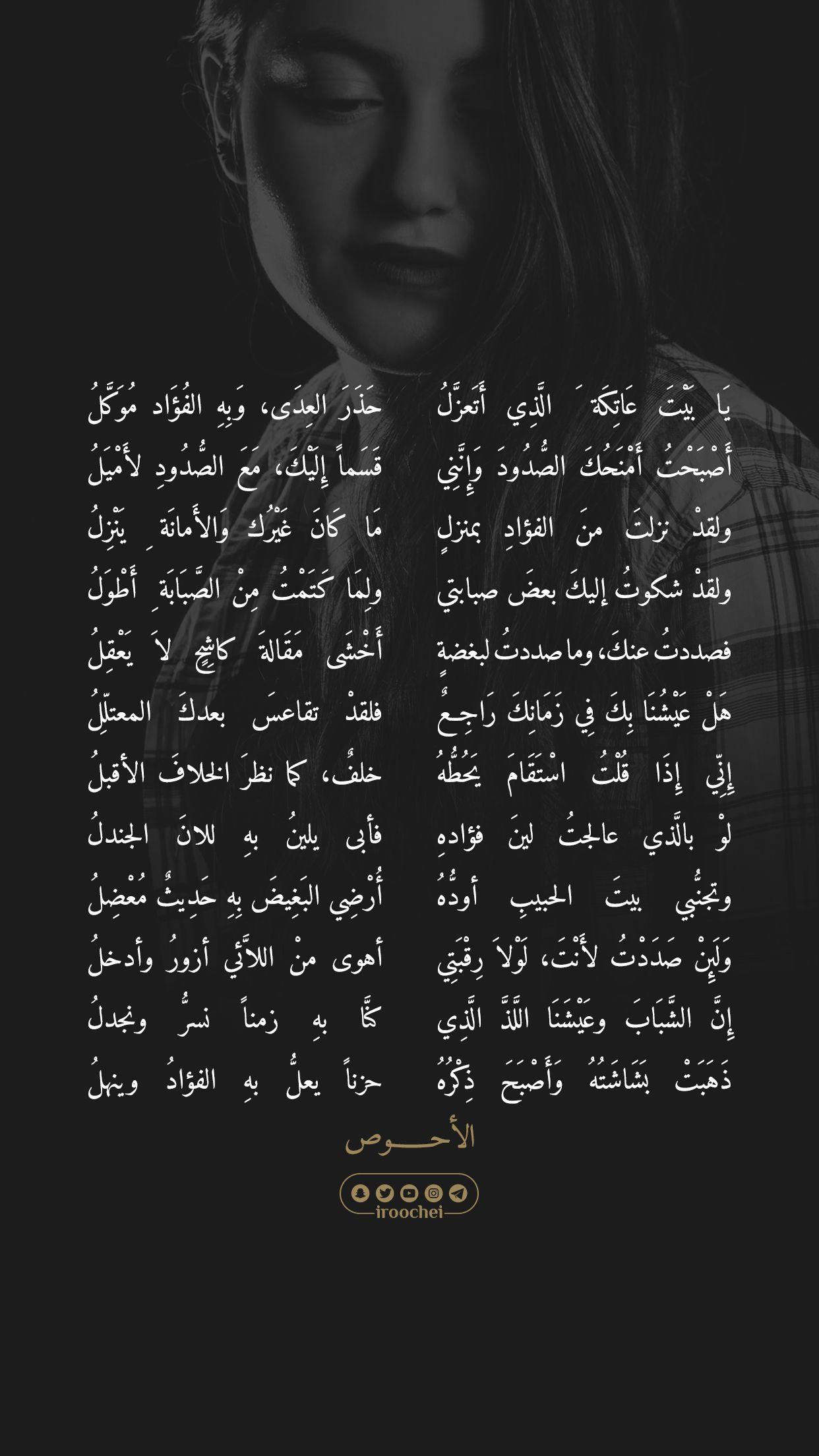يا بيت عاتكة التي أتعز ل Weird Words Beautiful Arabic Words Quran Quotes Verses