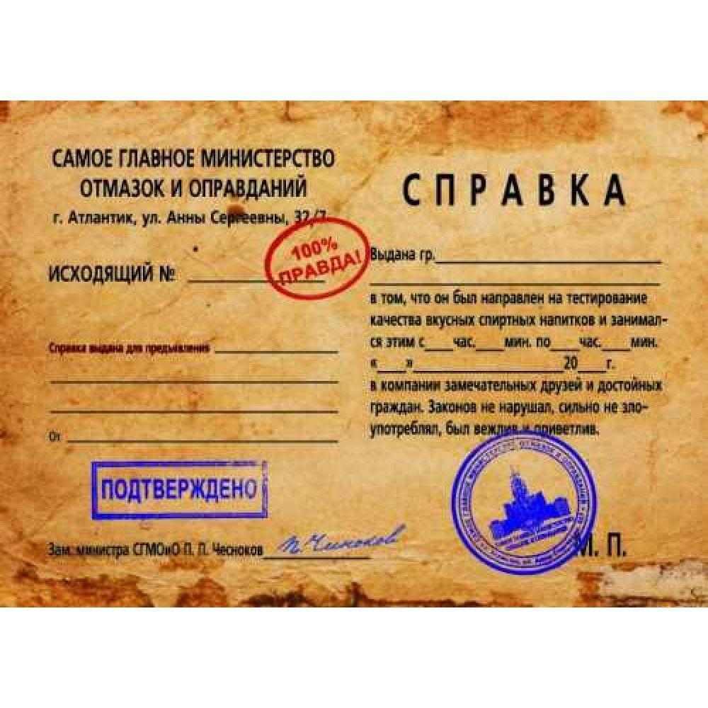 Шуточные сертификаты на 23 февраля на 10 минетов