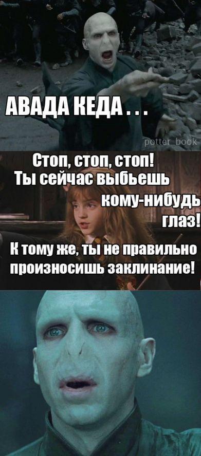 Гермиона все знает, так что послушай ее) | Шутки, Гарри ...