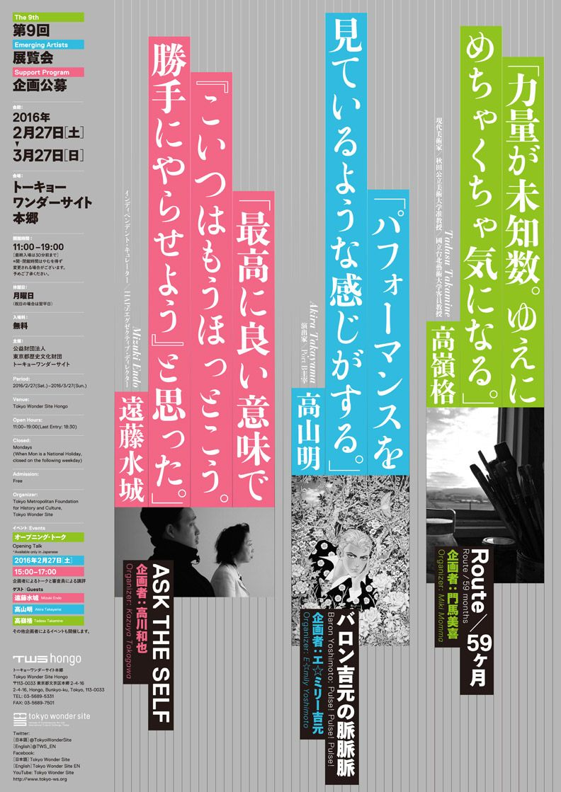 Poster design site - Japanese Posters Designed By Nakano Design Office