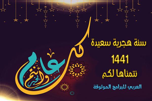 Pin By العربي للبرامج الموثوقة On التقويم الهجري 1442 والميلادي 2021 Hijri Year Message Card Cards