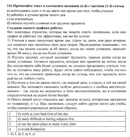 Перевод текста с английского на русский 10 класс биболетова упражнение
