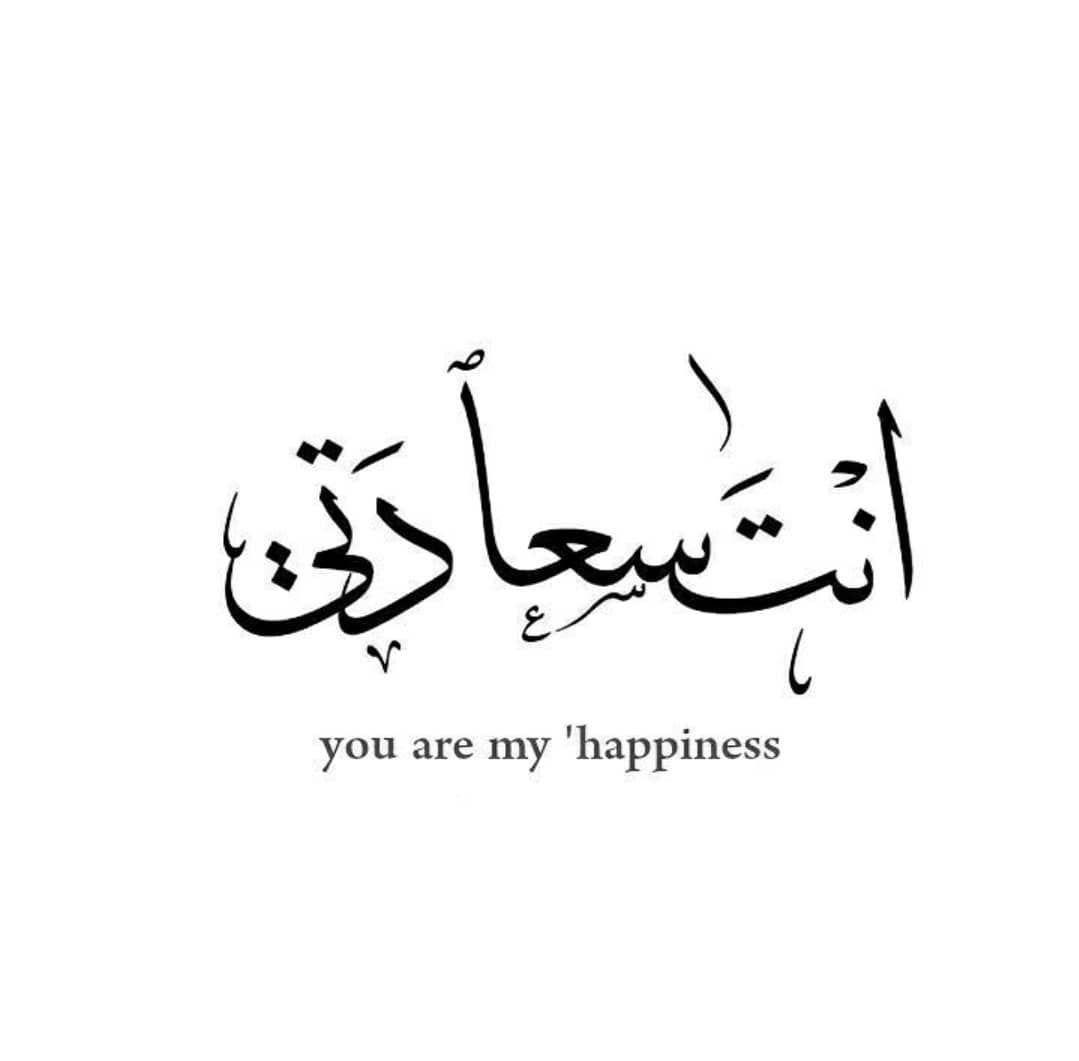 انت لي Arabic Love Quotes Islamic Love Quotes Arabic Quotes With Translation