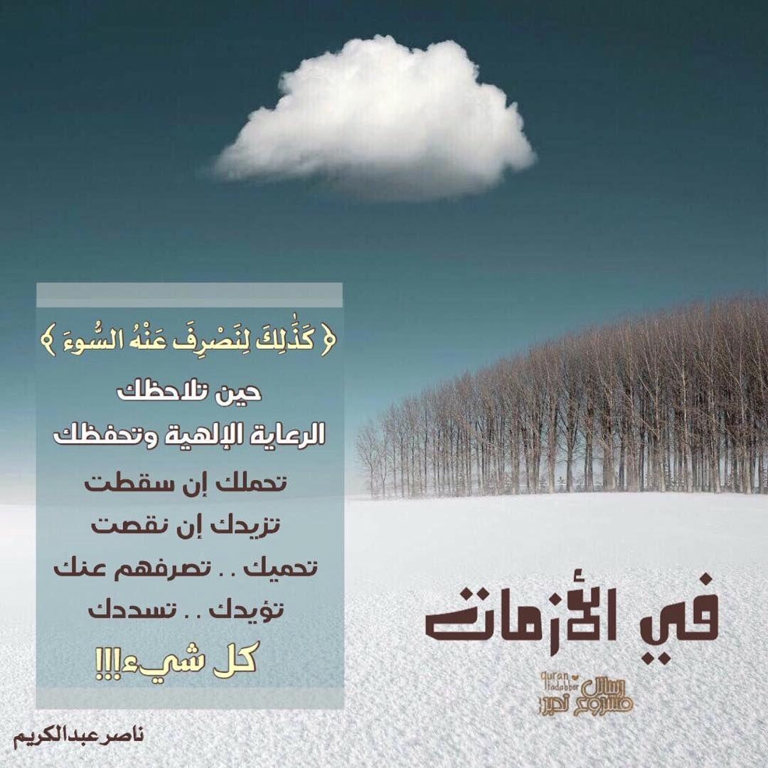 27 3 K Abonnes 10 Abonnements 3 062 Publications Decouvrez Les Photos Et Les Videos Instagram De رسائل مشروع تدبر Q Arabic Love Quotes Quran Words Quotes