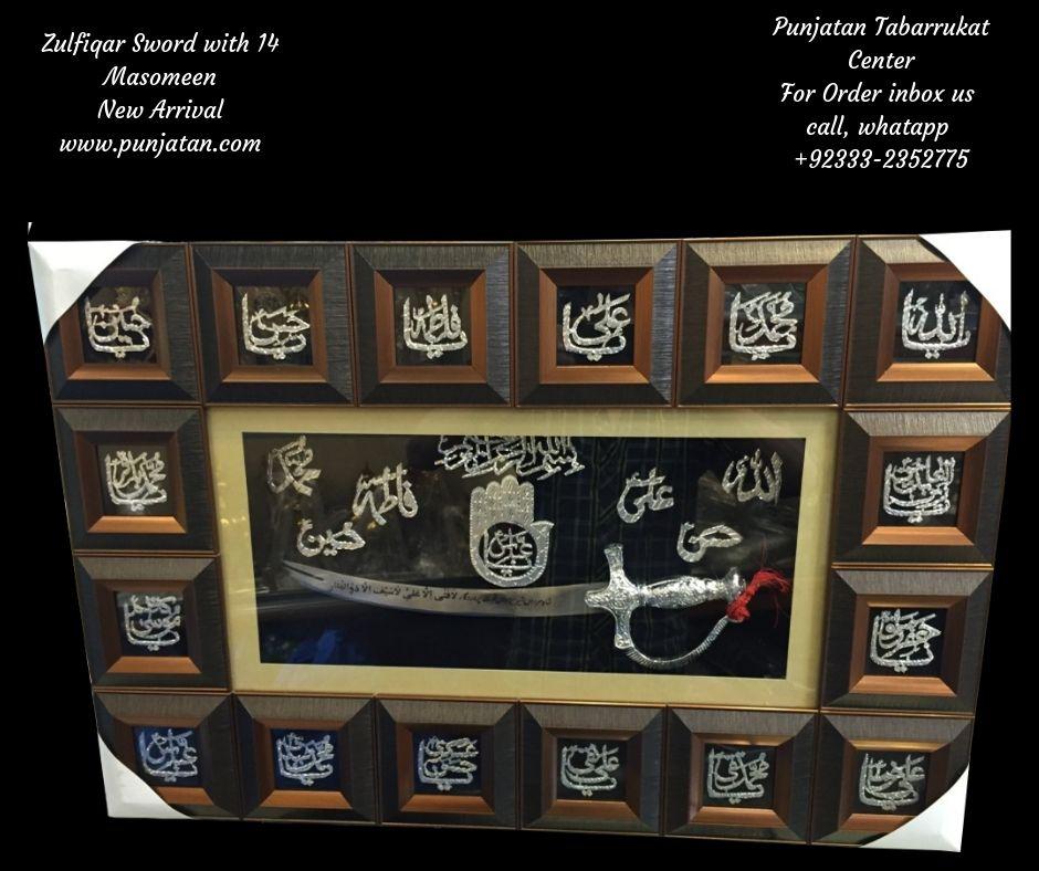 Zulfiqar Sword With 14 Masoomeen Names | Frames | Frames on