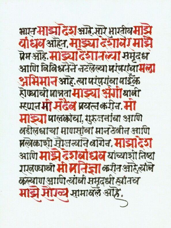 Pin by akshaypawarpatil on calligraphy Marathi