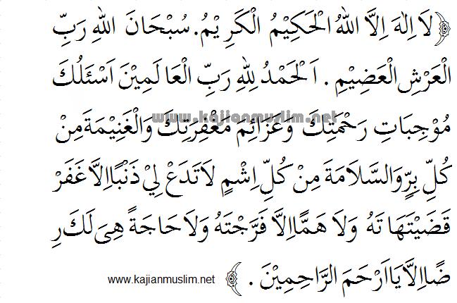 Niat Dan Doa sholat hajat lengkap dengan tata cara, arab ...