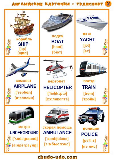 английские карточки - транспорт на английском языке ...