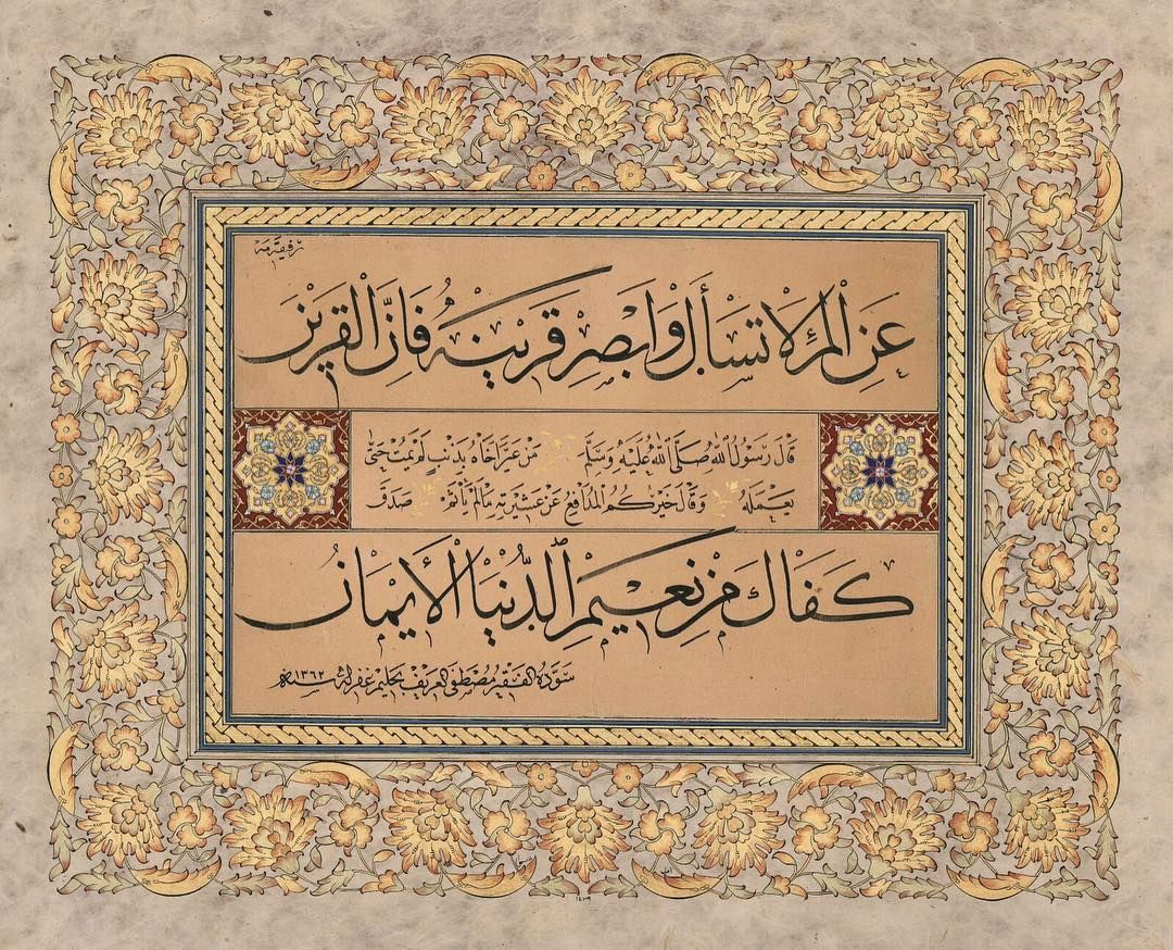 Idea by Ђорђе Томић on sanat Islamic caligraphy, Vintage