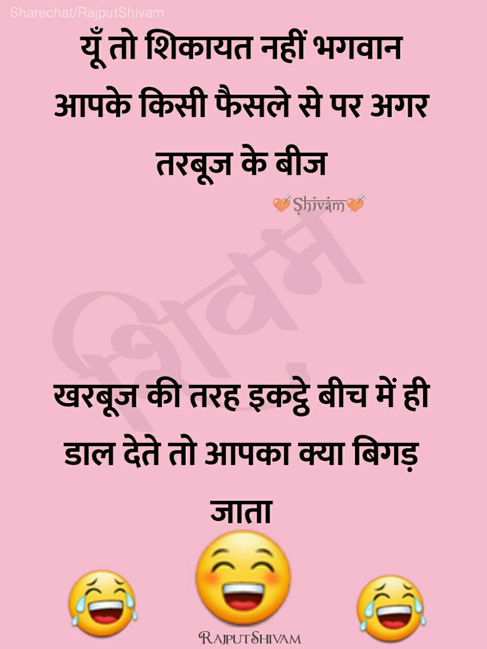 Pin By Shilpa On Jokes Fun Quotes Funny Friends Quotes Funny Funny Jokes In Hindi