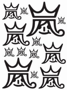 嵐 嵐マーク surface pattern fan art pics