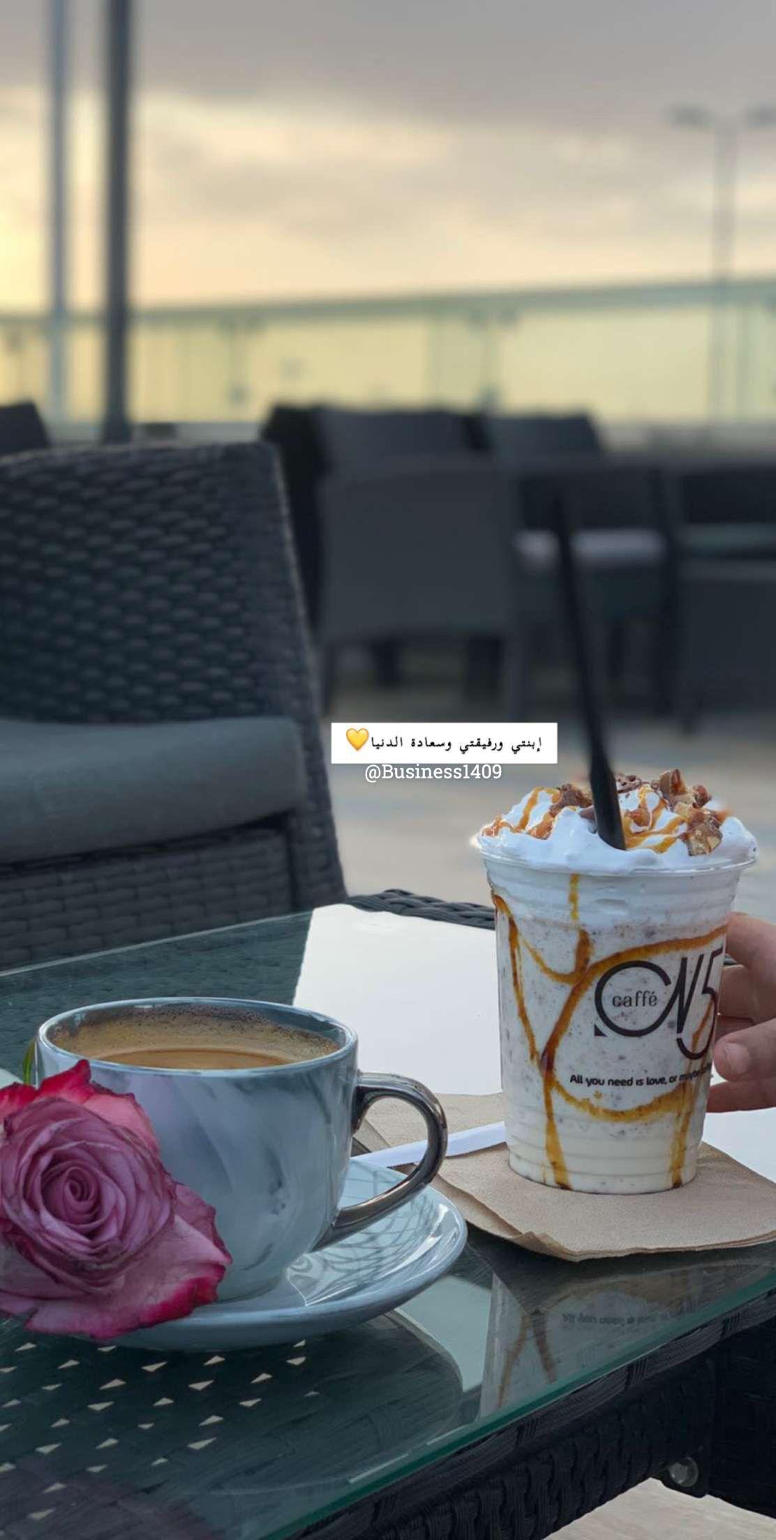 سناب هناء الالمعي In 2021 Belief Quotes Coffee Time Photo