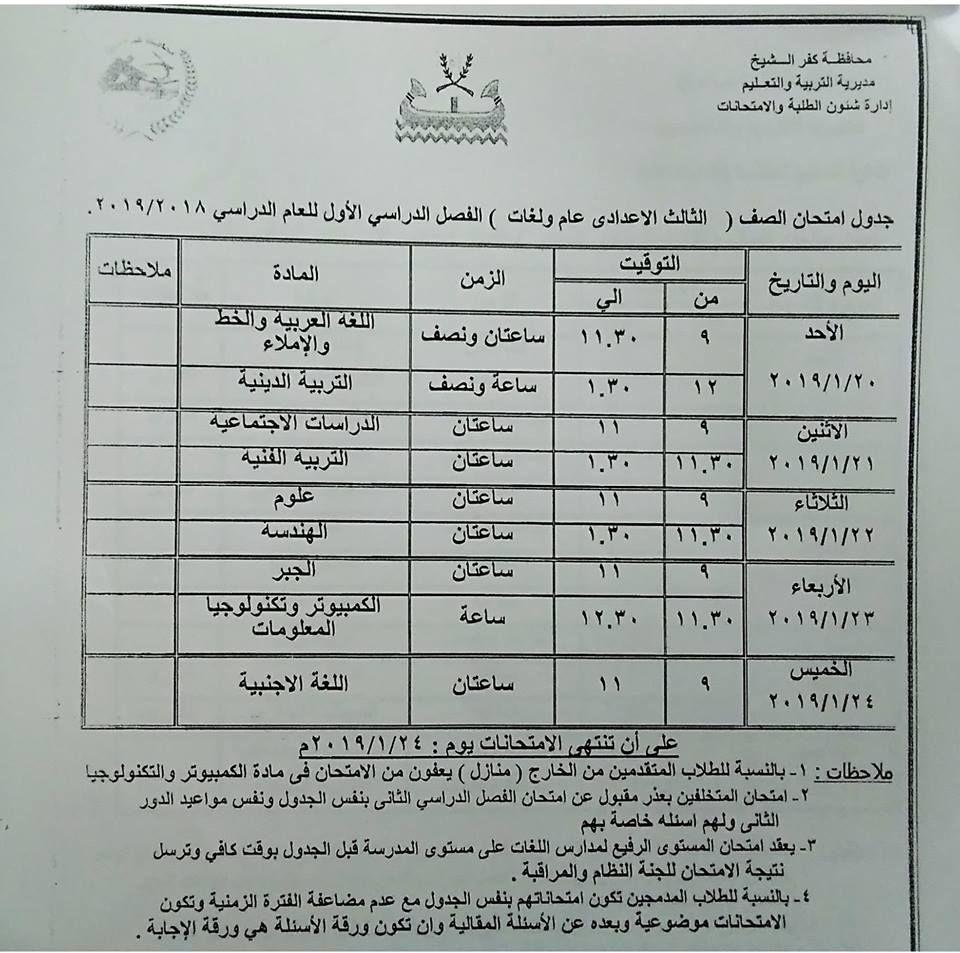 جدول امتحانات نصف العام 2018 2019 محافظة كفر الشيخ Sheet Music