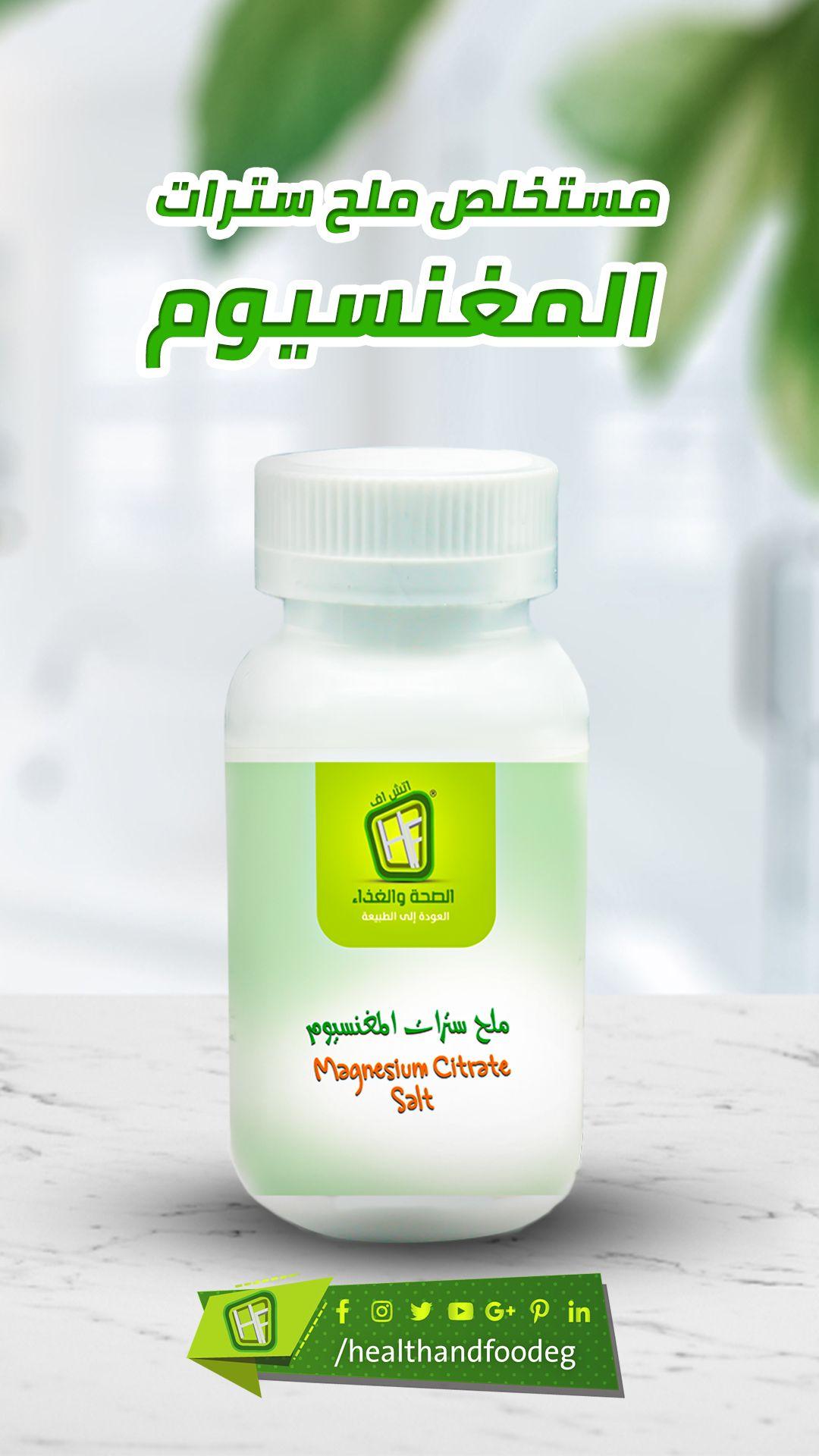 حكاية عنصر كيميائي مهم جد ا للصحة مستخلص سترات الماغنسيوم لو نقص في أي وقت بيتعرض الشخص لأعراض جانبية زي آلام الرأس Coconut Oil Jar Coconut Oil Oils