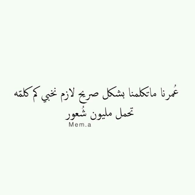 احيانا كلمة وحدة بيكون الها مليون معنى من كره او حب او صداقة Cool Words Words Arabic Quotes