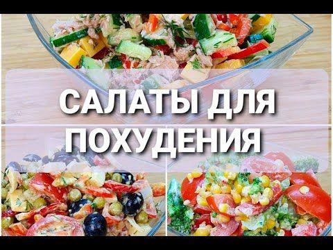 фитнес завтрак для похудения рецепты