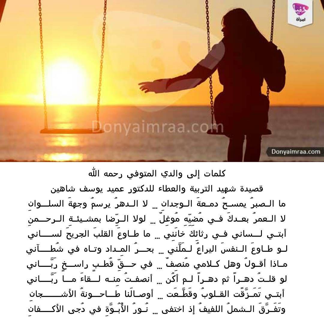 Donya Imraa دنيا امرأة On Instagram كلمات إلى والدي المتوفي رحمه الله قصيدة شهيد التربية والعطاء للشاعر الدكتور عميد ي Baby Photos Instagram Posts Instagram