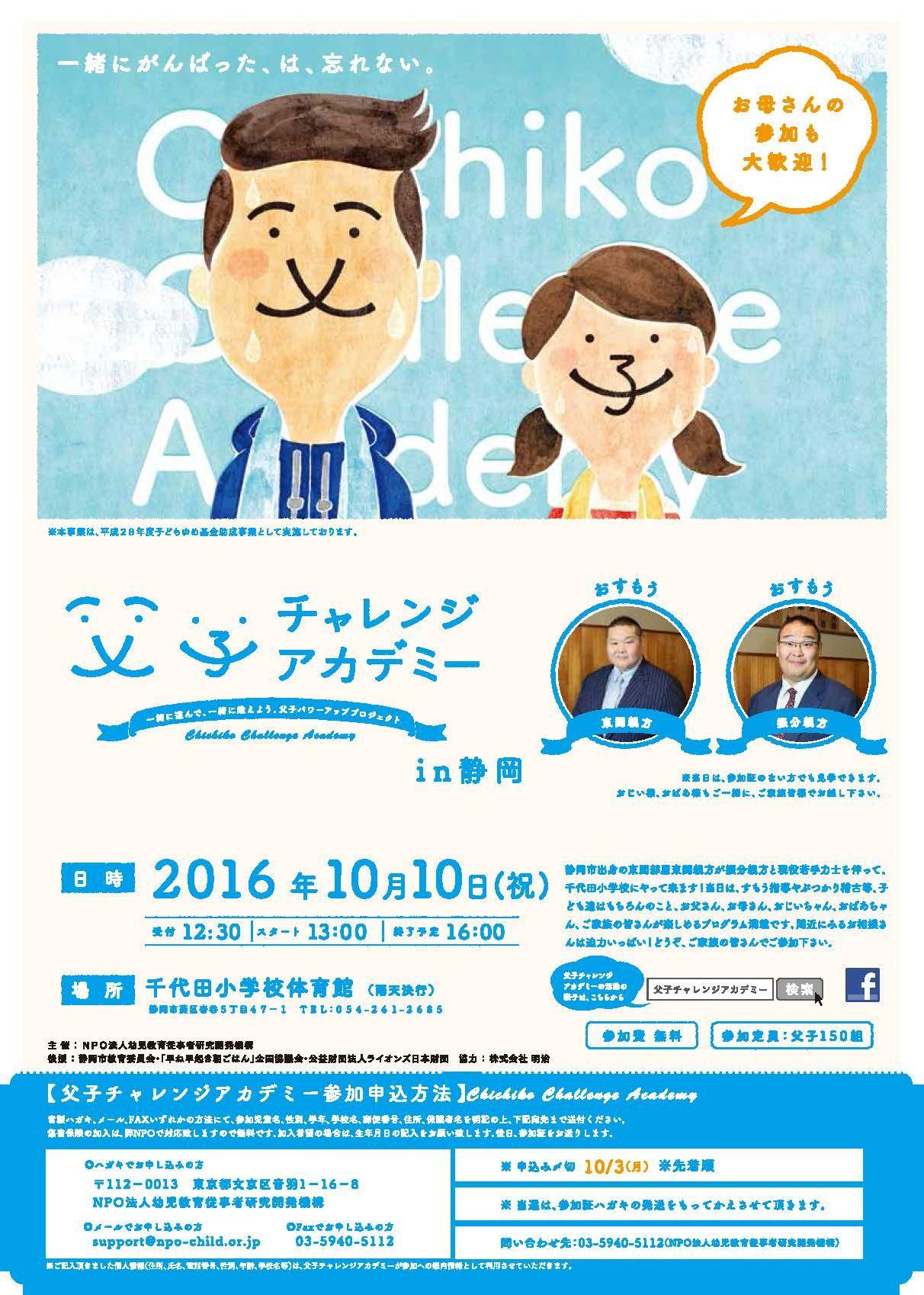父子チャレンジアカデミー 日本のグラフィックデザイン チラシのデザイン ポスター レイアウト
