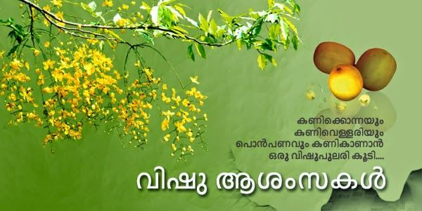 Vishu Greetings Wishes Quotes SMS Wallpaper Malayalees New Year Festival Gods Own Country