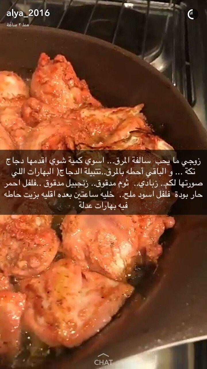 Pin By Jasoom On Arabic Food Cooking Recipes Food