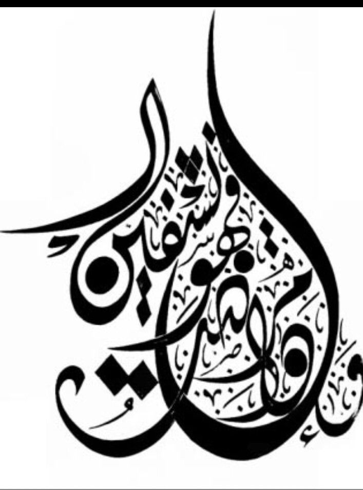 Pin By Amly On Arabic Calligraphy Islamic Calligraphy Islamic Art Calligraphy Calligraphy Art